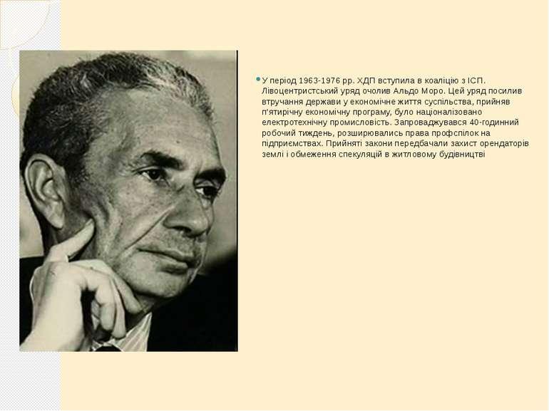 У період 1963-1976рр. ХДП вступила в коаліцію з ІСП. Лівоцентристський уряд ...