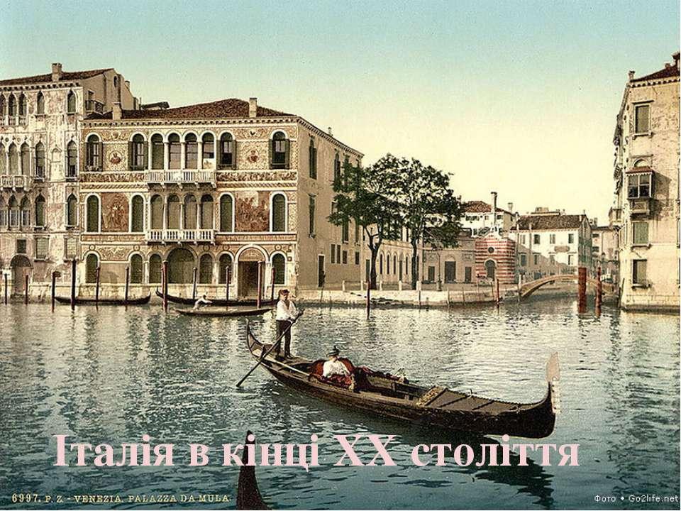 Італія в кінці ХХ століття