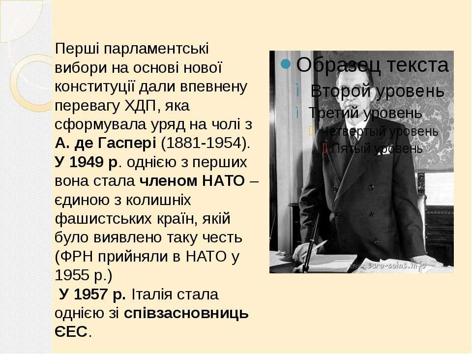 Перші парламентські вибори на основі нової конституції дали впевнену перевагу...