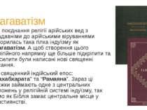 Бхагаватізм Від поєднання релігії арійських вед з прадавніми до арійськими ві...