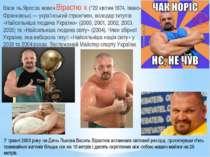 Васи ль Яросла вович Вірастю к (*22 квітня 1974, Івано-Франківськ) — українсь...