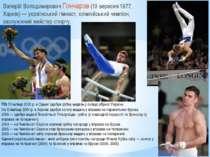 Валерій Володимирович Гончаров (19 вересня 1977, Харків) — український гімнас...