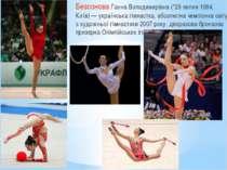 Безсонова Ганна Володимирівна (*29 липня 1984, Київ) — українська гімнастка, ...