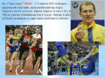 Іва н Тара сович Гешко (*19 серпня 1979, Кліводин) — український спортсмен, з...