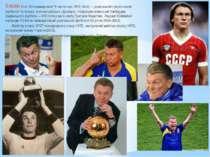 Блохін Олег Володимирович(* 5 листопада 1952, Київ) — радянський і українськи...