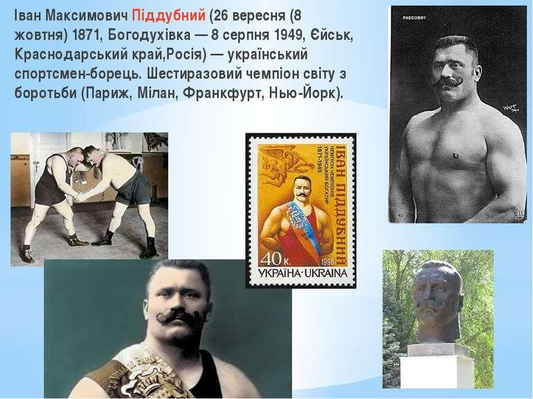Іван Максимович Піддубний (26 вересня (8 жовтня) 1871, Богодухівка — 8 серпня...