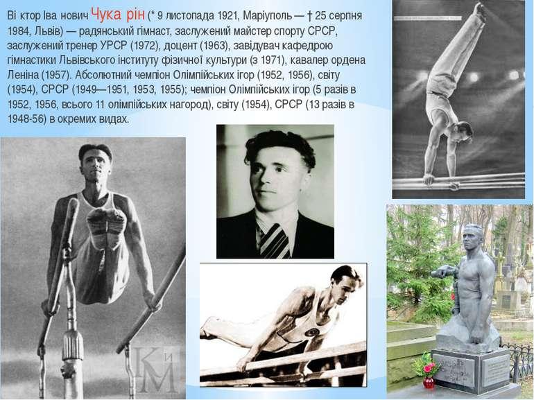 Ві ктор Іва нович Чука рін (* 9 листопада 1921, Маріуполь — † 25 серпня 1984,...