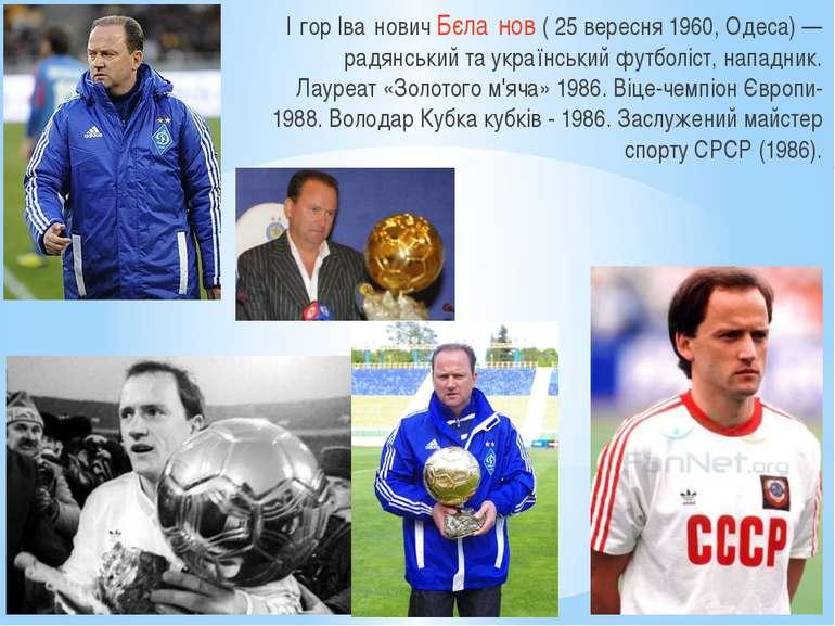 І гор Іва нович Бєла нов ( 25 вересня 1960, Одеса) — радянський та українськи...