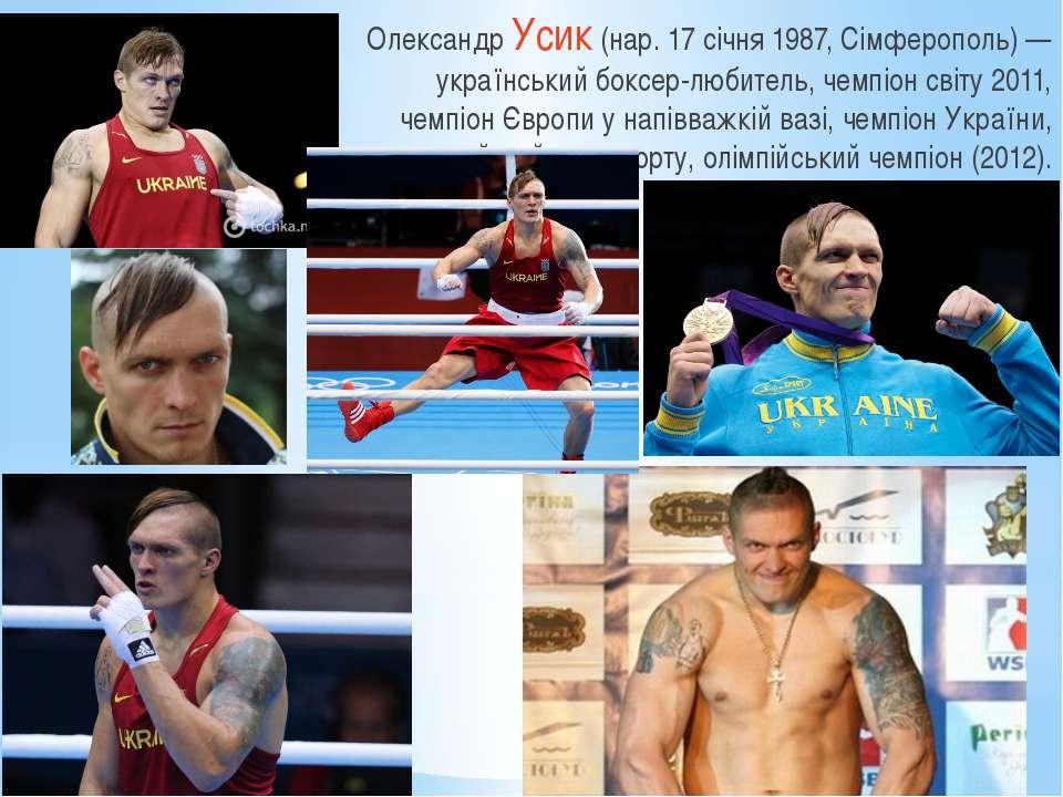 Олександр Усик (нар. 17 січня 1987, Сімферополь) — український боксер-любител...