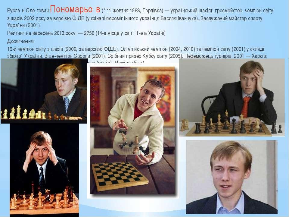 Русла н Оле гович Пономарьо в (* 11 жовтня 1983, Горлівка) — український шахі...