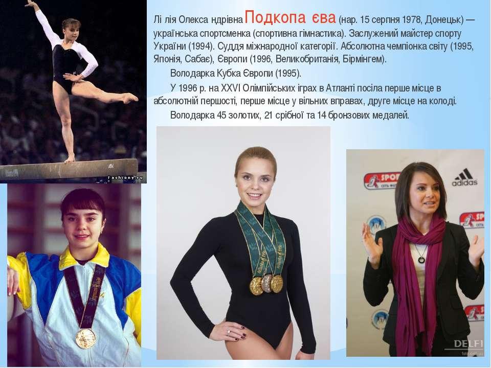 Лі лія Олекса ндрівна Подкопа єва (нар. 15 серпня 1978, Донецьк) — українська...