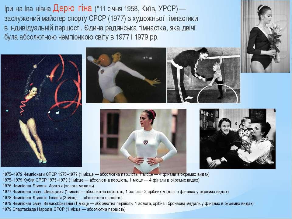 Іри на Іва нівна Дерю гіна (*11 січня 1958, Київ, УРСР) — заслужений майстер ...