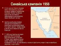 Синайська кампанія 1956 З того дня як Єгипет отримав свою незалежність під йо...