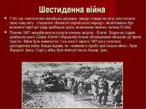 Шестиденна війна У 60-і рр. новоспечена єврейська держава, твердо ставши на н...