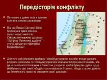 Передісторія конфлікту Палестина з давніх часів є ареною воєн між різними дер...