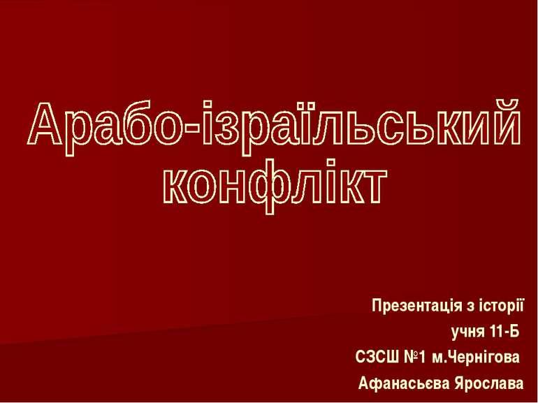 Презентація з історії учня 11-Б СЗСШ №1 м.Чернігова Афанасьєва Ярослава