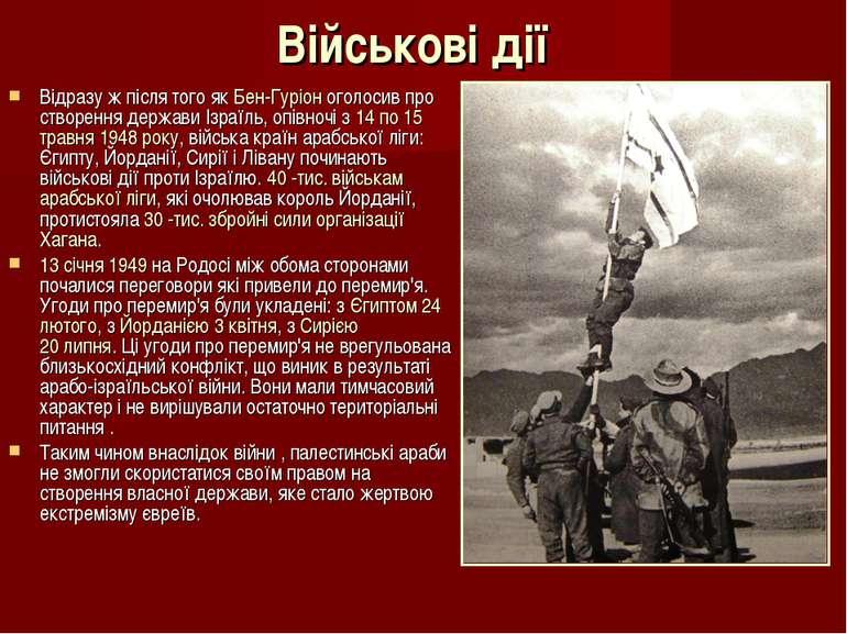 Військові дії Відразу ж після того як Бен-Гуріон оголосив про створення держа...