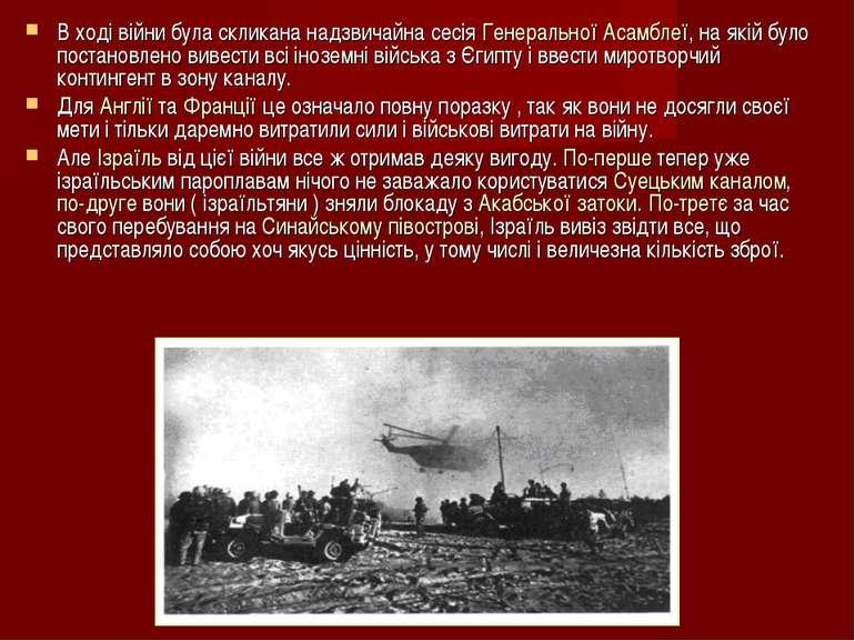 В ході війни була скликана надзвичайна сесія Генеральної Асамблеї, на якій бу...