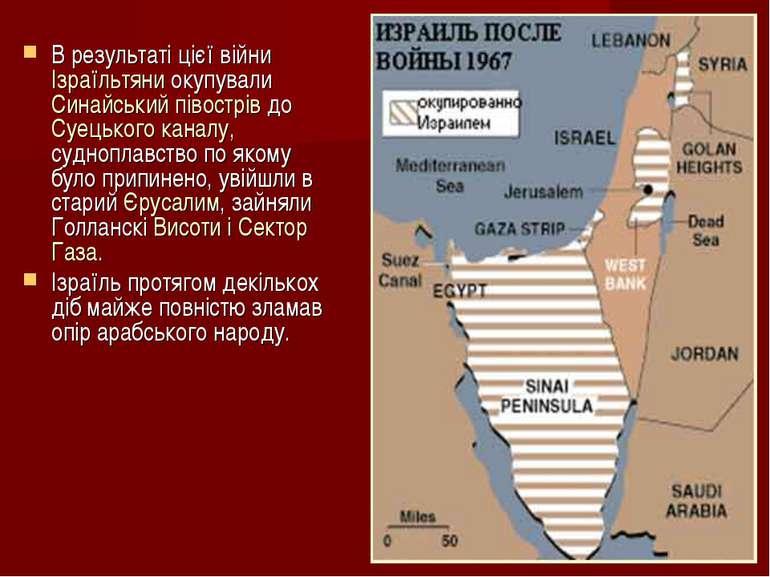 В результаті цієї війни Ізраїльтяни окупували Синайський півострів до Суецько...