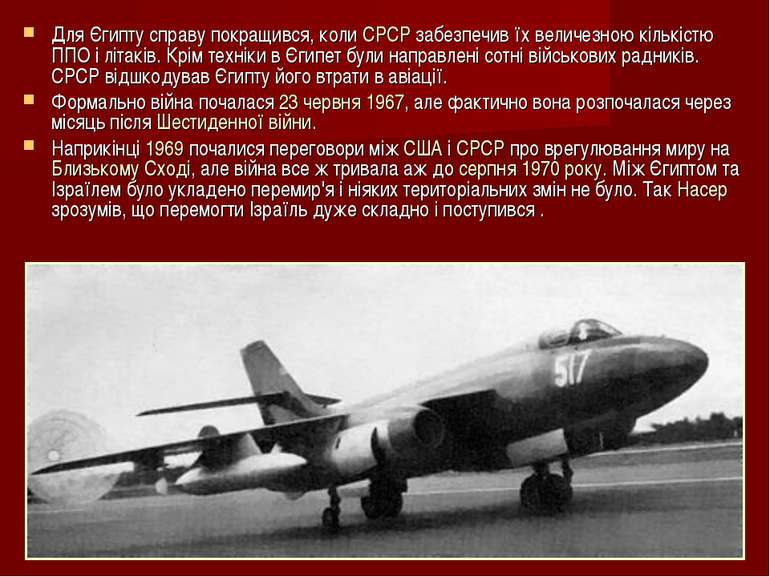 Для Єгипту справу покращився, коли СРСР забезпечив їх величезною кількістю ПП...