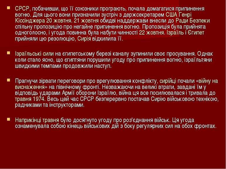 СРСР, побачивши, що її союзники програють, почала домагатися припинення вогню...