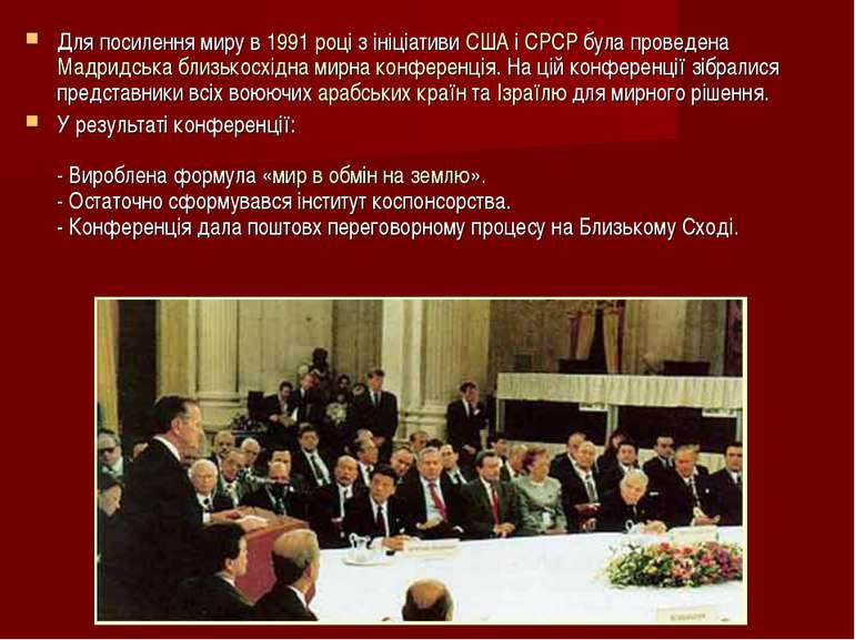 Для посилення миру в 1991 році з ініціативи США і СРСР була проведена Мадридс...