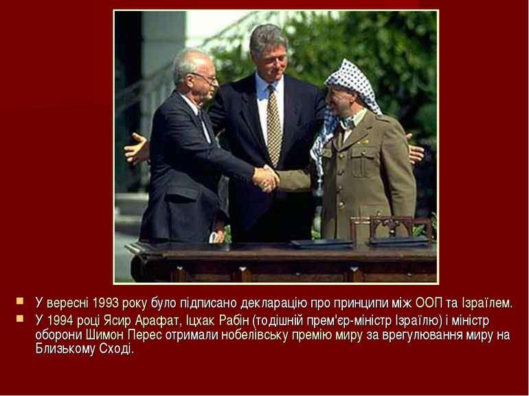 У вересні 1993 року було підписано декларацію про принципи між ООП та Ізраїле...