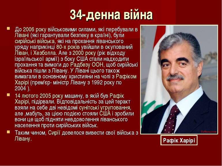 34-денна війна До 2006 року військовими силами, які перебували в Лівані (які ...