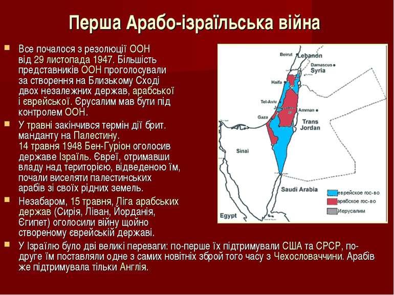 Перша Арабо-ізраїльська війна Все почалося з резолюції ООН від 29 листопада 1...