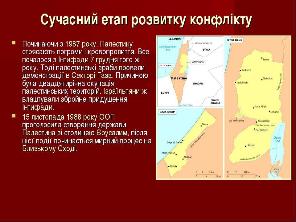 Сучасний етап розвитку конфлікту Починаючи з 1987 року, Палестину стрясають п...