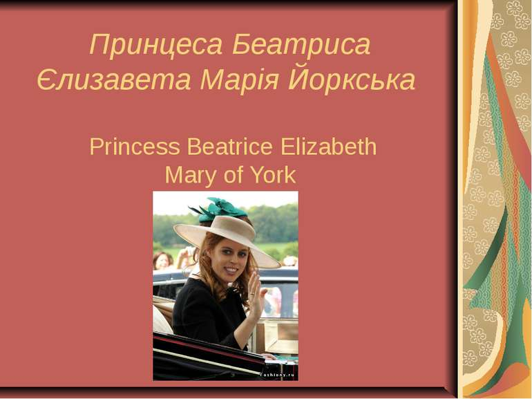 ПринцесаБеатриса Єлизавета Марія Йоркська Princess Beatrice Elizabeth Mary o...