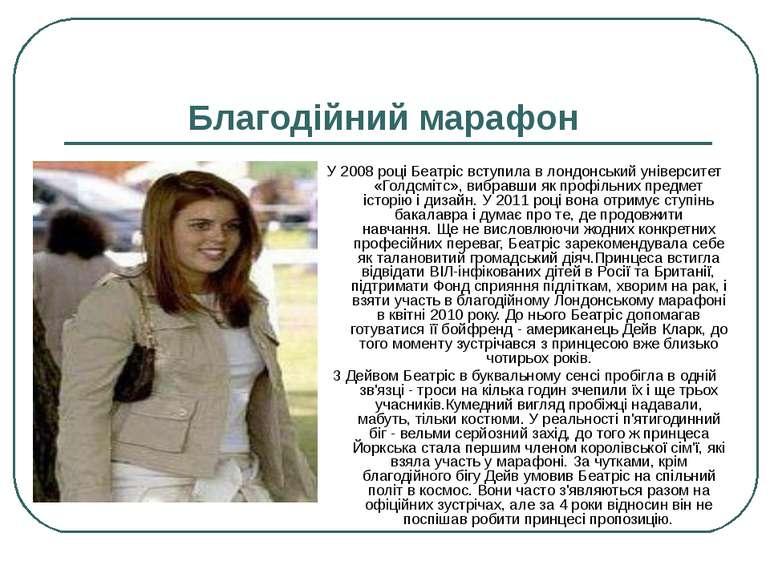 Благодійний марафон У 2008 році Беатріс вступила в лондонський університет «Г...