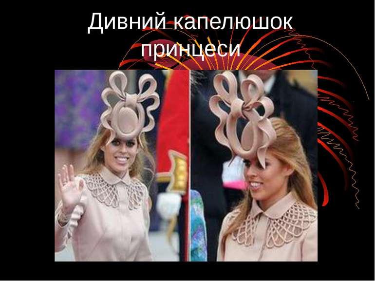 Дивний капелюшок принцеси