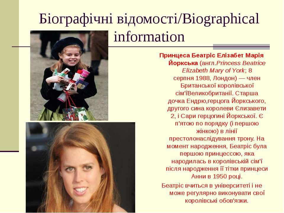 Біографічні відомості/Biographical information Принцеса Беатріс Елізабет Марі...
