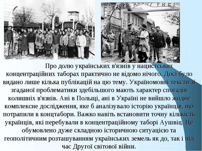 Про долю українських в'язнів у нацистських концентраційних таборах практично ...