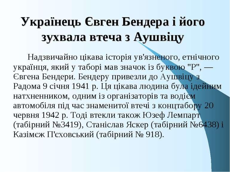 Українець Євген Бендераі його зухвала втеча з Аушвіцу Надзвичайно цікава іст...