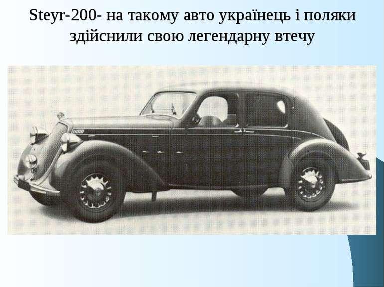 Steyr-200- на такому авто українець і поляки здійснили свою легендарну втечу