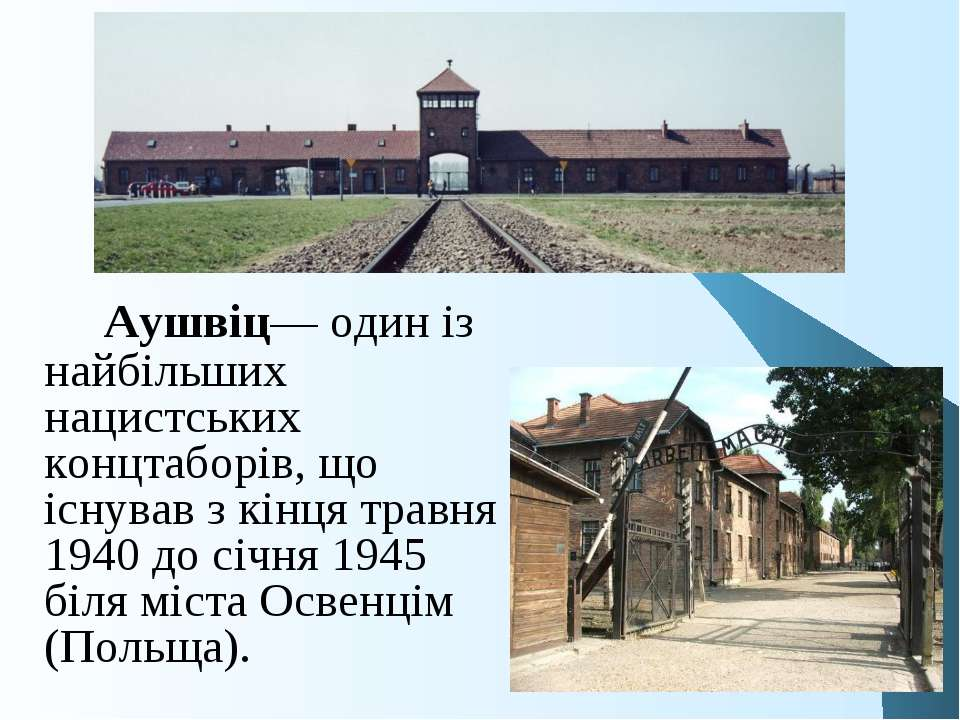 Аушвіц— один із найбільших нацистських концтаборів, що існував з кінця травня...