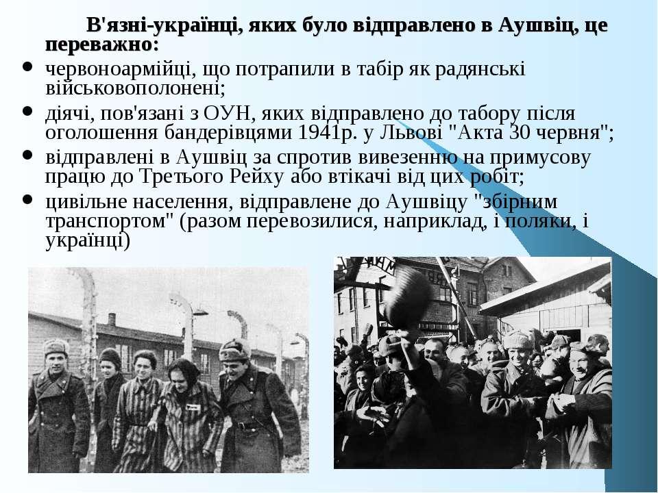 В'язні-українці, яких було відправлено в Аушвіц, це переважно: червоноармійці...