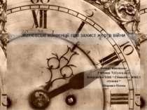 Женевські конвенції про захист жертв війни Роботу виконала: Учениця 7(11)-в к...
