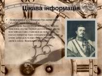 Цікава інформація  Попередником цієї конвенції був святий Карл І Габсбург , ...