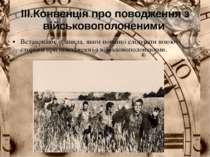 ІІІ.Конвенція про поводження з військовополоненими Встановлює правила, яким ...