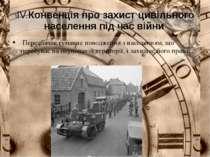 IV.Конвенція про захист цивільного населення під час війни Передбачає гуман...