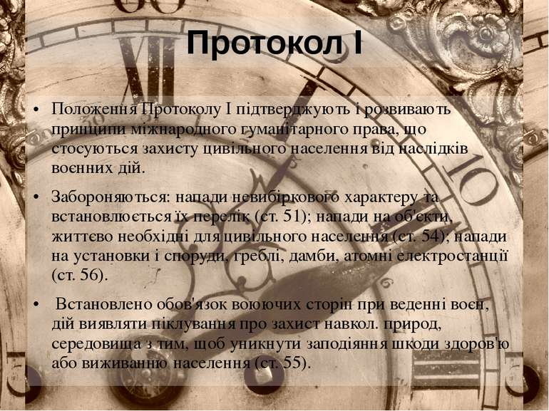 Протокол І Положення Протоколу І підтверджують і розвивають принципи міжнарод...