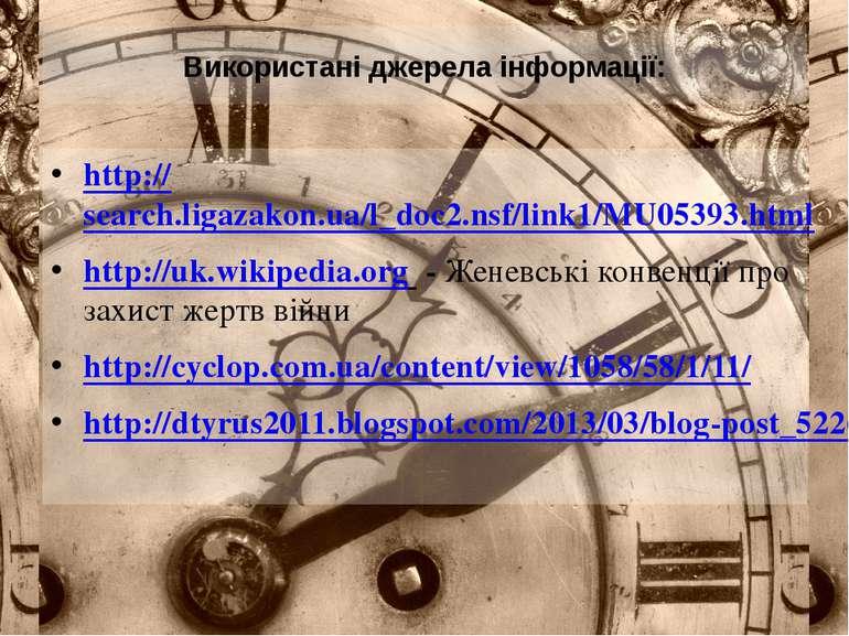 Використані джерела інформації: http://search.ligazakon.ua/l_doc2.nsf/link1/M...