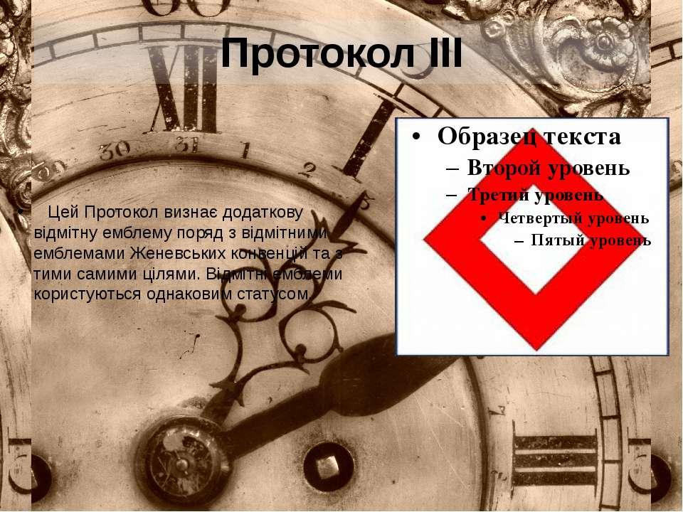 Протокол ІІІ  Цей Протокол визнає додаткову відмітну емблему поряд з відмітн...