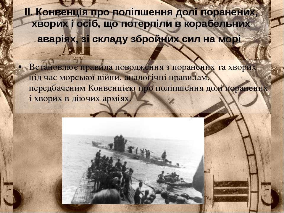 Встановлює правила поводження з поранених та хворих під час морської війни, а...