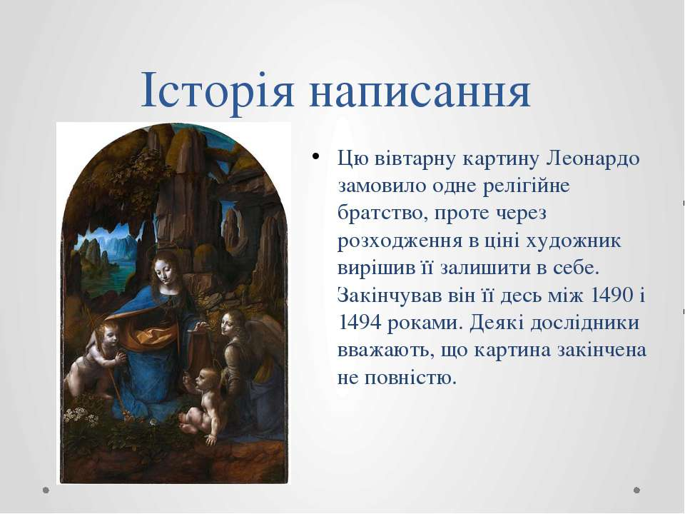Історія написання Цю вівтарну картину Леонардо замовило одне релігійне братст...