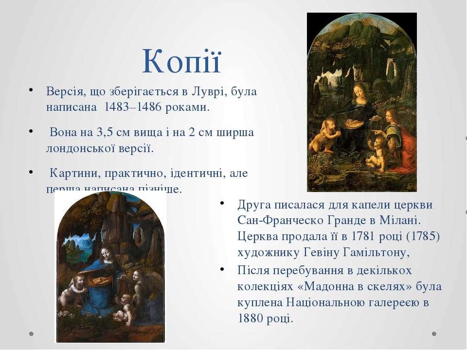 Копії Версія, що зберігається в Луврі, була написана 1483–1486 роками. Вона н...
