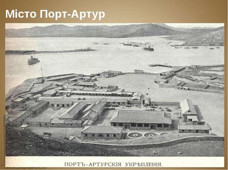 Місто Порт-Артур